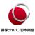 損保ジャパン日本興亜の長期優良割引について