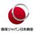 損保ジャパン日本興亜で日割り計算は適用される?